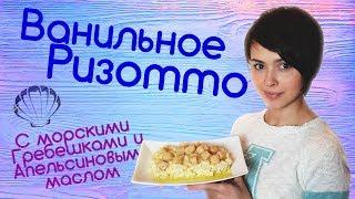 Ванильное Ризотто, Рецепт и приготовление #likeacakeru