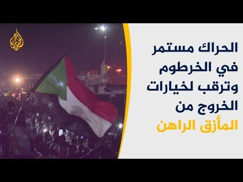 السودان.. هل ستهدأ ساحات الاعتصام بوعود بيانات المجلس العسكري؟  - نشر قبل 3 ساعة