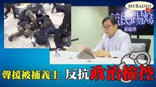 黃毓民 毓民踢爆 190619 ep390 聲援被捕義士 反抗政治檢控