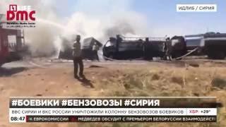 ВВС Сирии и ВКС России уничтожили колонну бензовозов боевиков