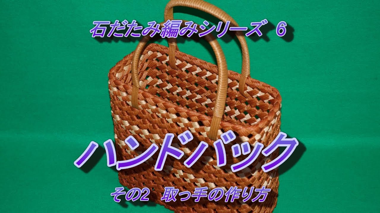 石だたみ編みシリーズ 6  ハンドバック その2 取っ手の作り方