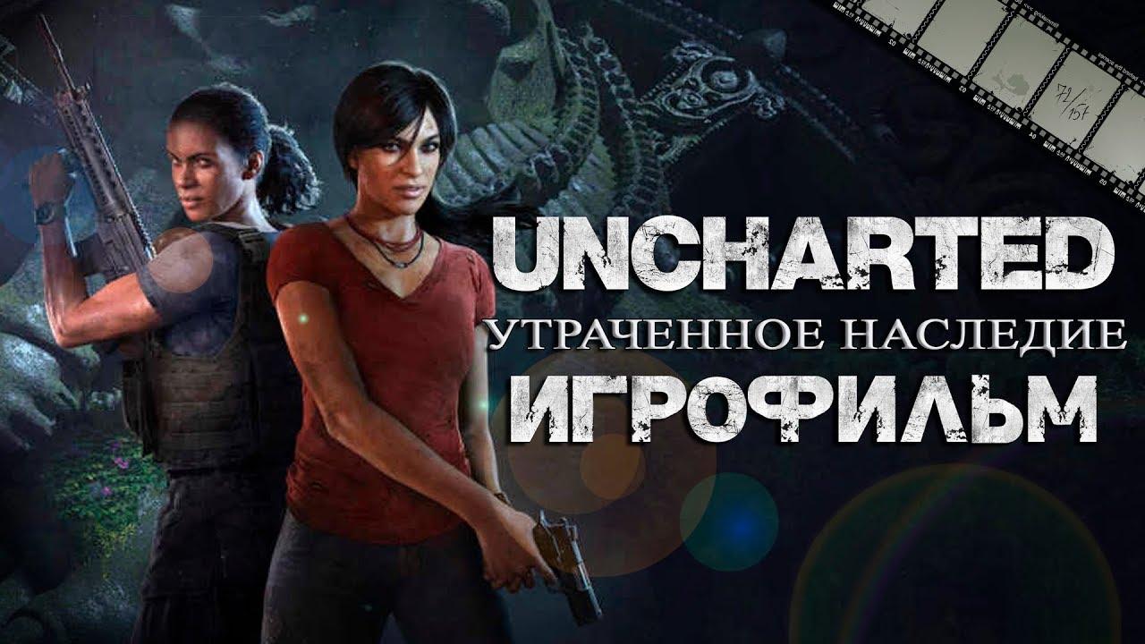 «Uncharted: Heritage» Потерял Российский Фильм | индийский фильм смотреть полностью на русском
