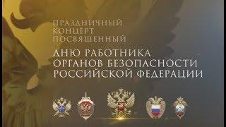 Скачать Праздничный концерт ко Дню работника органов безопасности Российской Федерации 2018