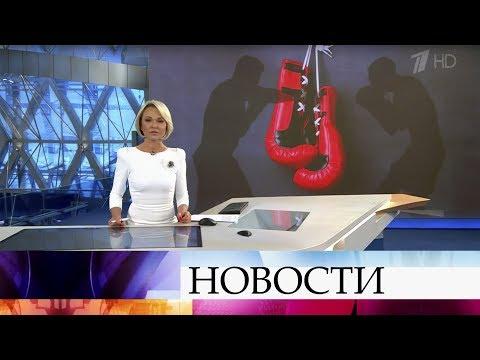 Выпуск новостей в 18:00 от 03.02.2020