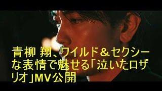 青柳 翔が、10月26日にリリースする1stシングル「泣いたロザリオ」のミ...