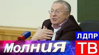 Жириновский прочитал лекцию студентам МГУ: коррупция началась при Брежневе!