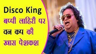 जानिये भारत के पहले disco king bappi lahiri के जीवन से जुड़े कुछ मशहूर किस्सों के बारे में