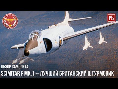 Scimitar F Mk.1 – ЛУЧШИЙ БРИТАНСКИЙ ШТУРМОВИК в WAR THUNDER