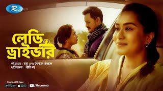 Lady Driver (লেডি ড্রাইভার)   Irfan Sajjad, Zakia Bari Momo   New Natok 2020   Rtv Drama