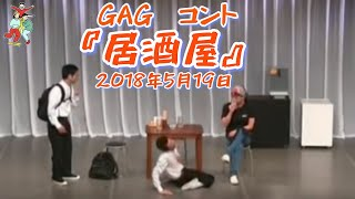 GAG キングオブコント2018「バイト先の居酒屋」