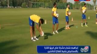 النشرة الرياضية | إبراهيم عثمان مشرفآ علي فريق الكرة بالإسماعيلي و غيط لقطاع الناشئين