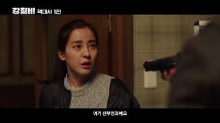 Steel Rain Korean Movie Trailer