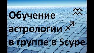 обучение астрологии в Скайпе дистанционно