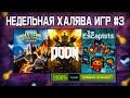 🎁 ПОЛУЧАЕМ ИГРЫ БЕСПЛАТНО: Steam, Epic Games, Origin // ХАЛЯВА ИГР 2021 #3 видео