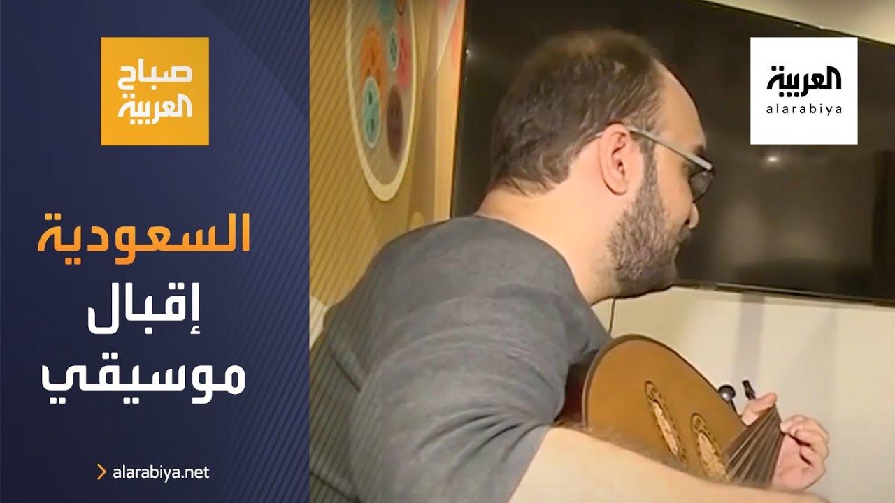 صباح العربية | إقبال كبير على تعلم الموسيقى في السعودية  - 10:58-2021 / 1 / 24