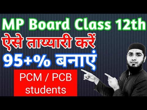 MP BOARD class 12th preparation strategy (95+% marks)