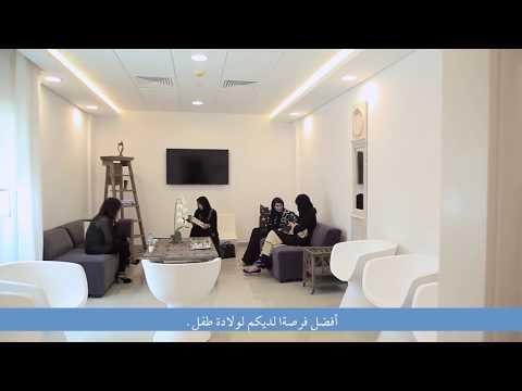 IVI GCC Fertility Clinic in Abu Dhabi for Infertility Treatment