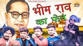 Bheem Rao Ka Fan    भीम राओ का फैन    Manish Ambedkar सहारनपुरिया    New Haryanvi Song 2020