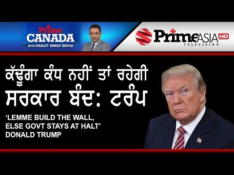 Prime Canada 01 'Lemme build the wall, else Govt stays at halt'  Donald Trump