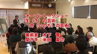 【高音質化】HEARTの中のART~木下晋講演~生の芸術 命の芸術