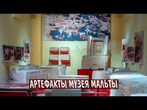 Артефакты Археологического музея Мальты/Malta. National Museum of Archaeology
