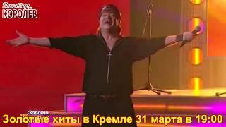 Концерт Виктора Королёва в Кремлёвском дворце (Москва) 31 марта 2018 года