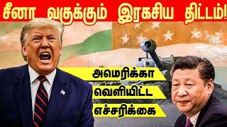 சீனா வகுக்கும் இரகசிய திட்டம்! அமெரிக்கா எச்சரிக்கை | 03.07.2020 | Today World News Tamil