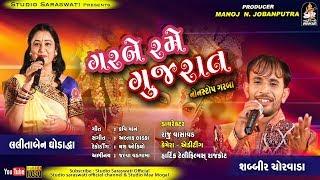 Garbe Rame Gujarat | ગરબે રમે ગુજરાત નોનસ્ટોપ | Lalita Ghodadra & Shabbir chorvada | Nonstop 2018