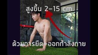 เพิ่มความสูง 2-15 cm จากการยืด+ออกกำลังกาย screenshot 1