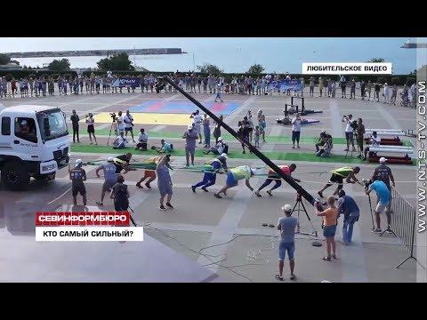 НТС Севастополь: В Севастополе на международном фестивале силового экстрима выявили «Самую сильную нацию»