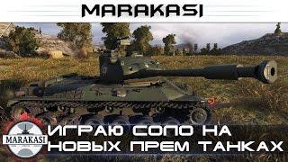 Играю соло на новых прем танках, раздаю халяву World of Tanks
