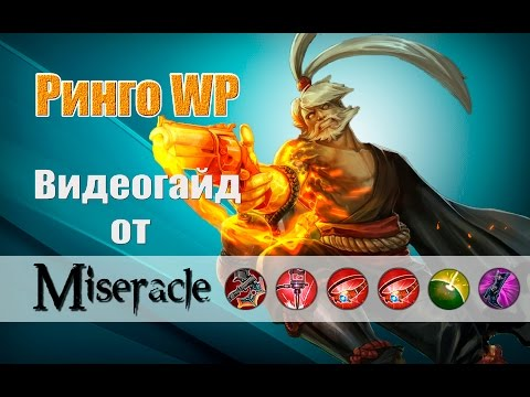 Vainglory: Ринго WP (гайд, обзор)