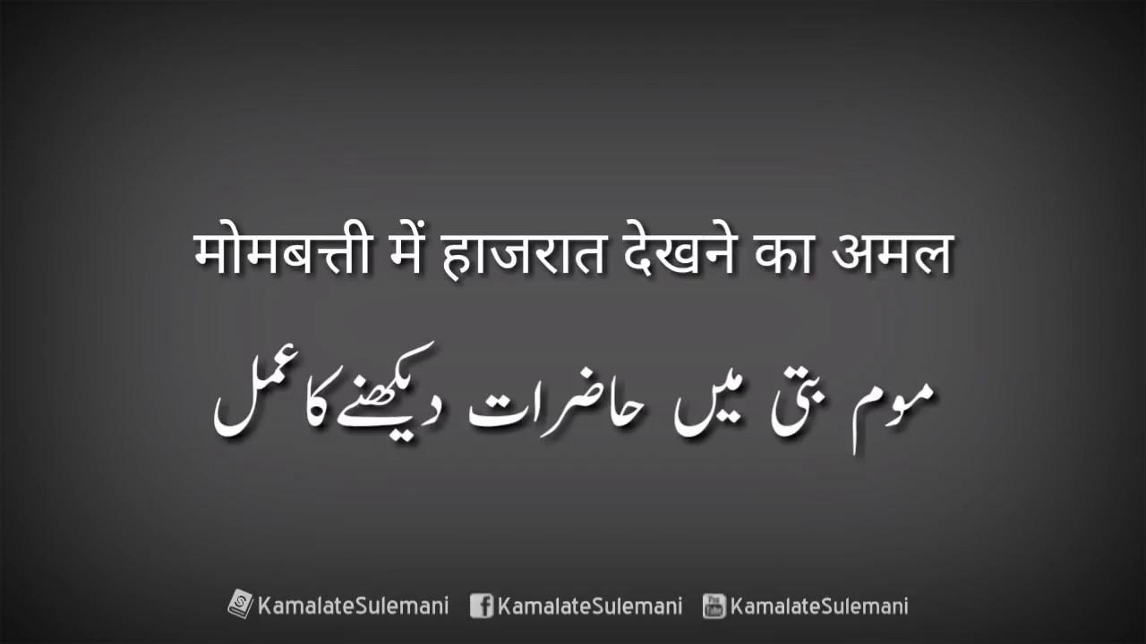 Har medan (Election) main kamyab hone ka amal in Hindi/Urdu by Kamalat e  Sulemani