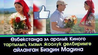 Кызыл ЖООЛУКчан Мадина жакында Кино-ЖЫЛДЫЗЫ болобу? | Акыркы Кабарлар