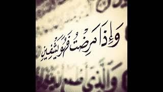 الذي خلقني فهو يهدين.... القارئ عبدالله موسى... صوت جميل...سورة الشعراء..دعوة #إبراهيم عليه السلام #