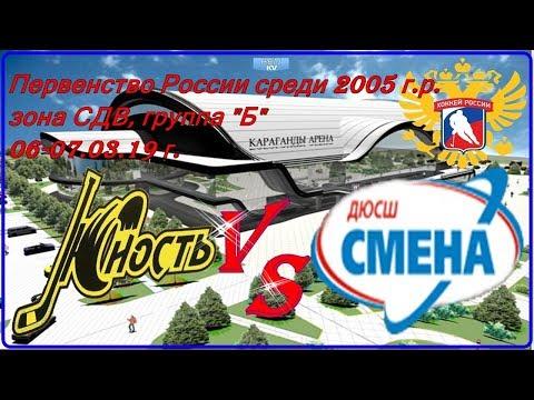 06.03.19.  в 11.30.  ХК Юность 05 Караганда — ХК Смена 05 Северск