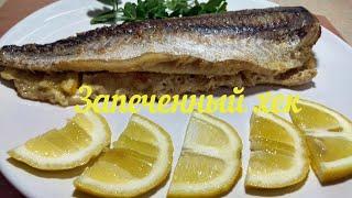Рыба хек запеченная в фольге. Вкусная Сочная Рыба самый простой рецепт.