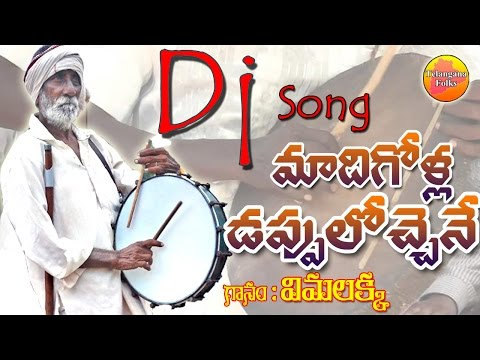 Madigolla Dappu Teenmar Dj | Telugu Dj Songs | Folk DJ Songs | Telangana Dj Songs | Private Dj Songs