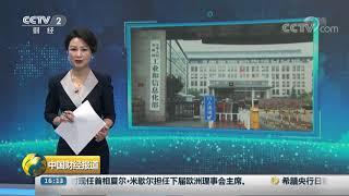 [中国财经报道]工信部:18家互联网企业存在个人信息保护不力等问题| CCTV财经