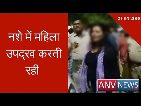 Lucknow Uttar Pradesh Drunken Women Hits Many and Created Nuisance | ANV NEWS LIVE