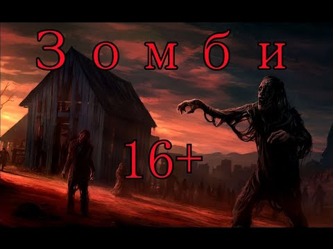 Что почитать: Книги о зомби