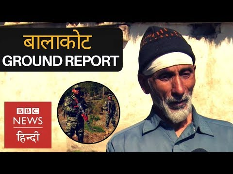 Balakot Ground Report: What is the situation after India's air strike? (BBC Hindi)