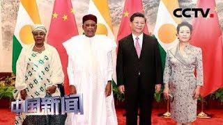 [中国新闻] 习近平同尼日尔总统伊素福举行会谈 | CCTV中文国际
