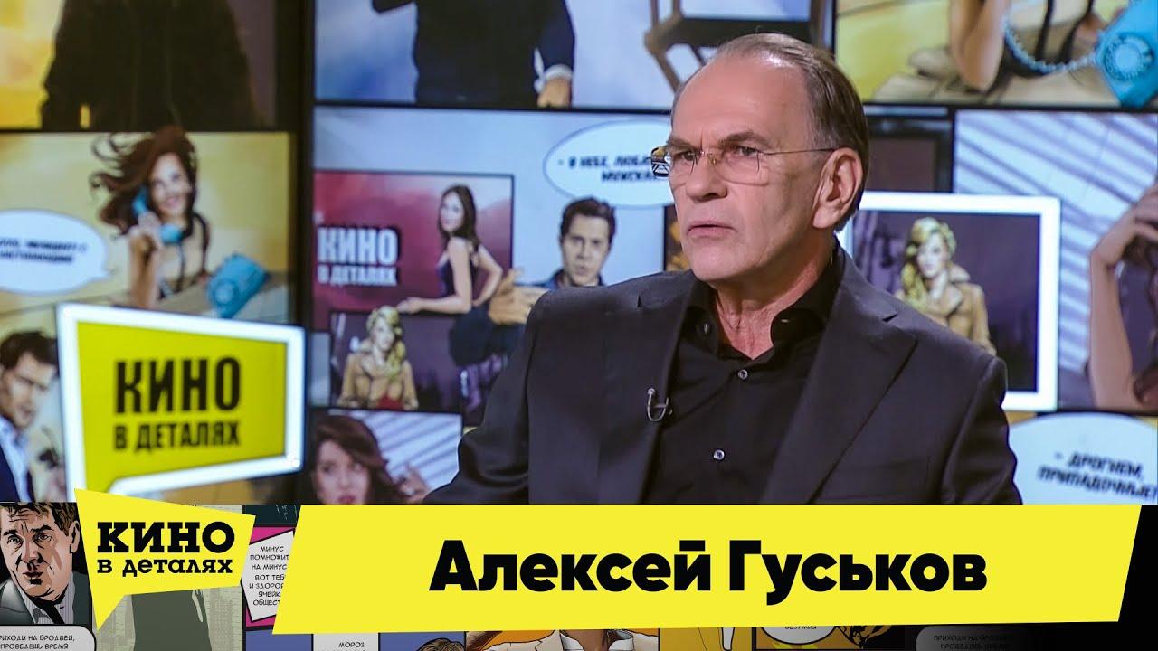 Кино в деталях 15.12.2020 Алексей Гуськов