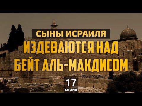 Сыны Исраиля издеваются над Бейт аль-Макдисом | Сыны Исраиля - шейх Набиль аль-Авады, серия 17