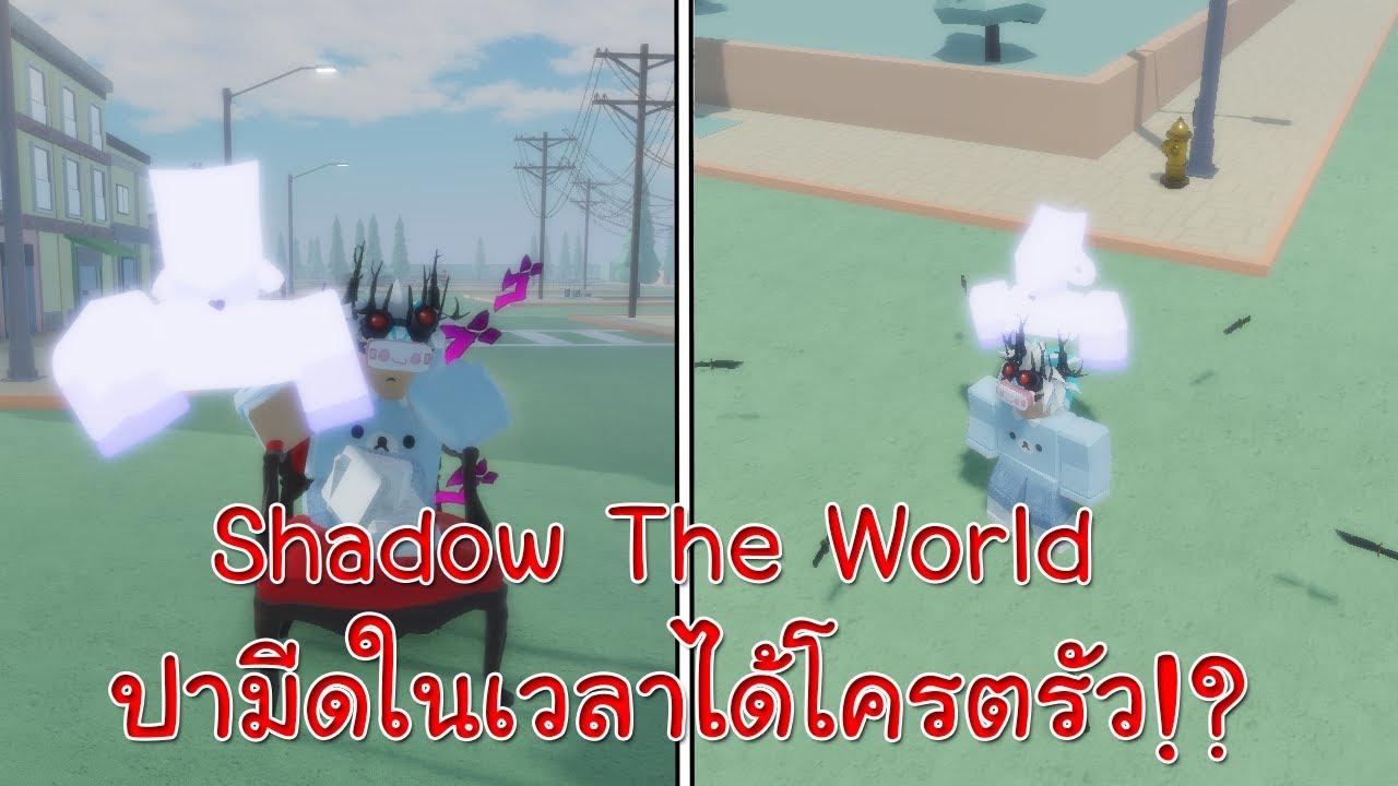Roblox : Stand Upright รีวิวสแตนด์ Shadow The World หยุดเวลาปามีดโครตรัวมีไว้สักตัวจะเป็นบุญตา!?