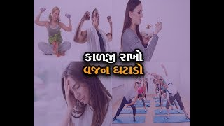 HEALTH TIPS   HEALTHY WEIGHT   S Live Web Channel