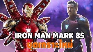 ชุดเกราะใหม่ IRONMAN Mark 85 ใน Avengers Endgame