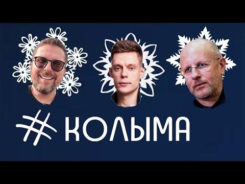 Про Колыму, Дудя, Шария, Пучкова и товарища Сталина ... (2 мая 2019 г.)