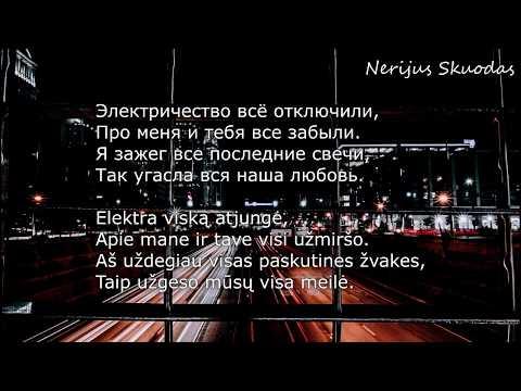Rauf & Faik - Вечера [lyrics RU/LT]